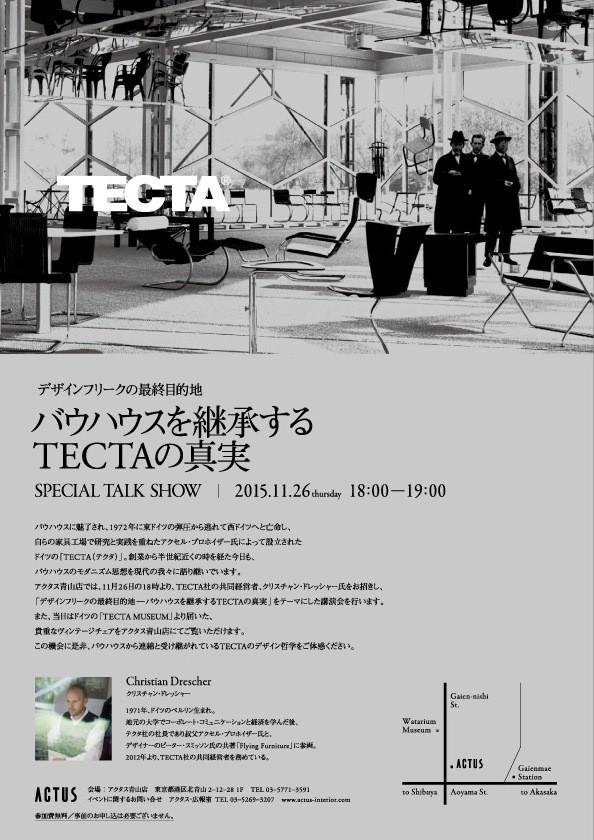 【ACTUS】20151126_TECTA案内状