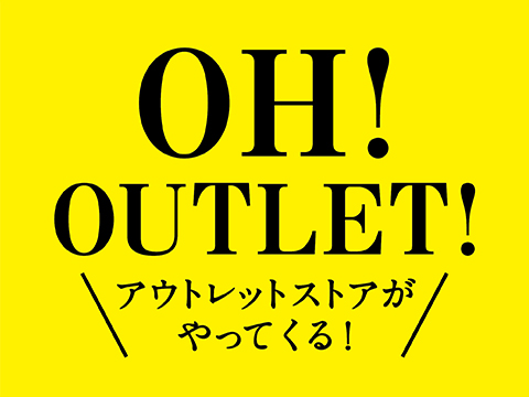 OH!OUTLET 開催します