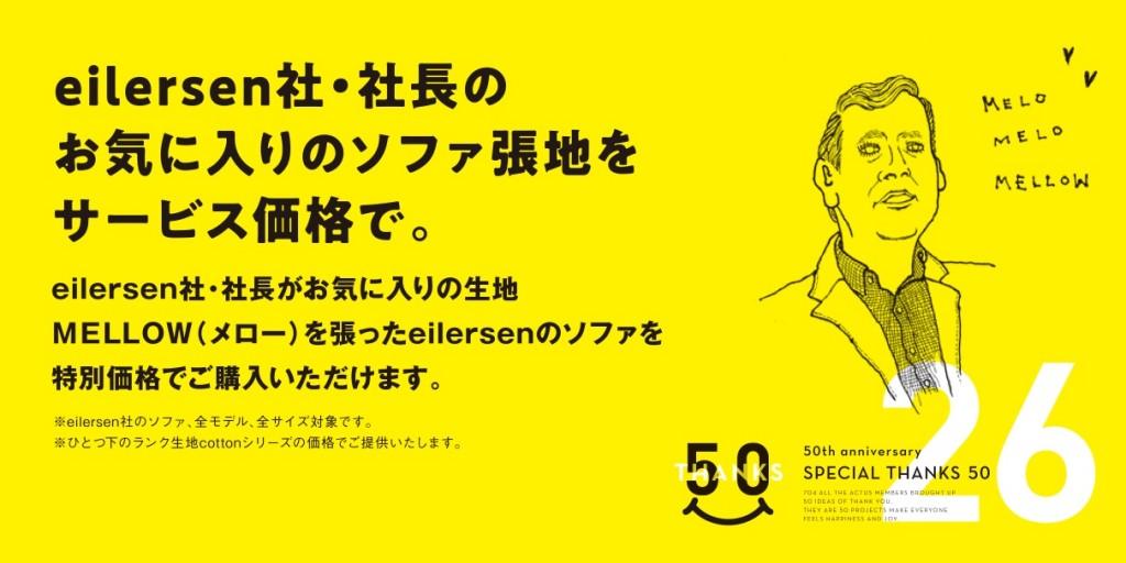 50周年企画! ーLIVING 編ー