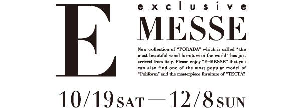 E MESSE   -Euroブランド新作コレクション‐